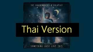 download musica Thai Ver Something Just Like This - The Chainsmokers & Coldplay Cover ภาษาไทย by Neww Th