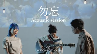 Awesome City Club / 勿忘 Acoustic session