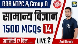 🔴1:00 PM | RRB Group D & NTPC 2019 - Science - 14 | सामान्य विज्ञान | Top IMP 1500 MCQs