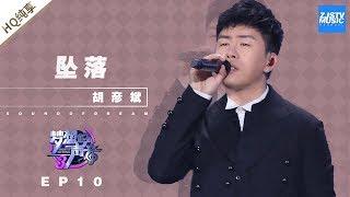 [ 纯享 ] 胡彦斌《坠落》《梦想的声音3》EP10 20181229  /浙江卫视官方音乐HD/