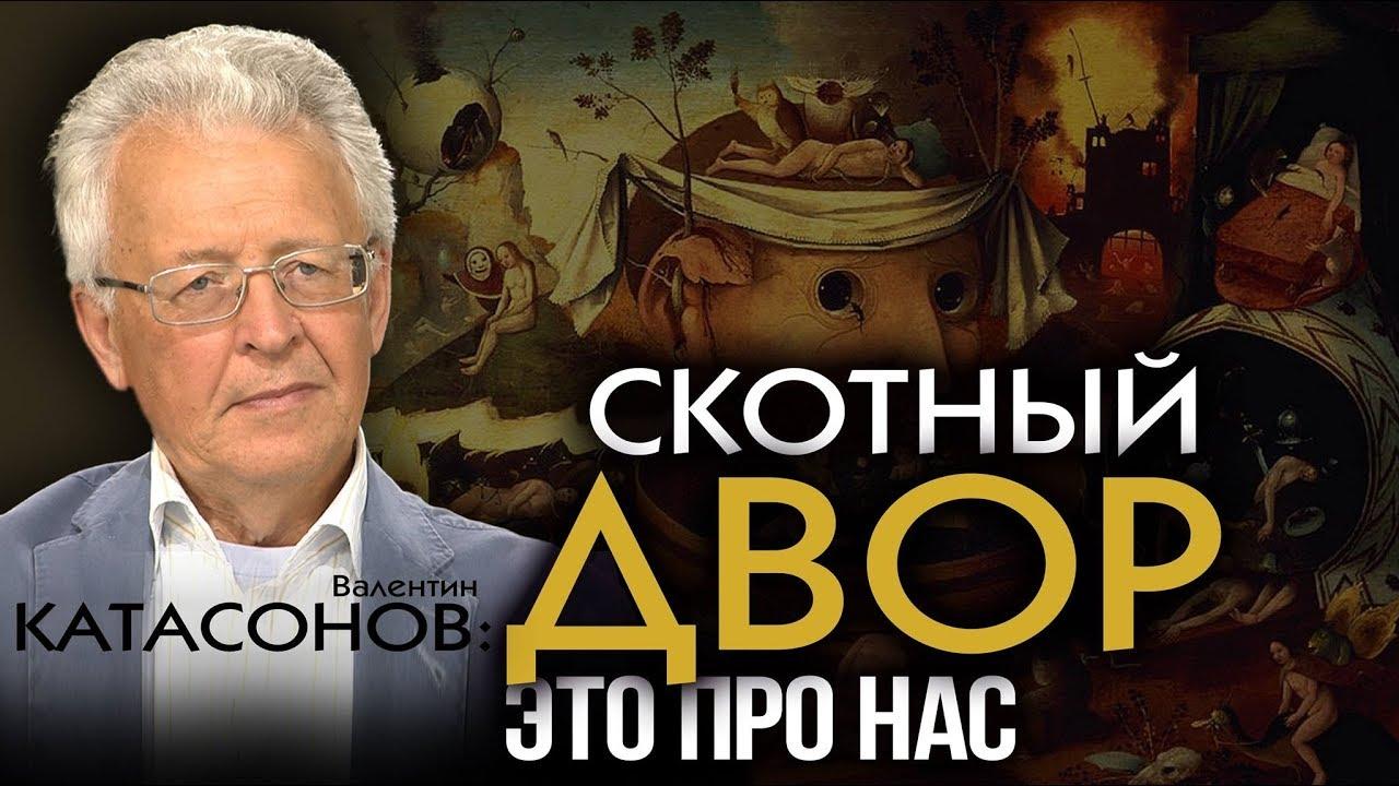 Валентин Катасонов. Шоковая терапия в мировом масштабе