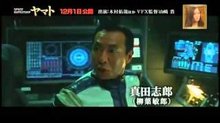 Battleship - Space Battleship Yamato Movie Clip (Spoof Subtitles)