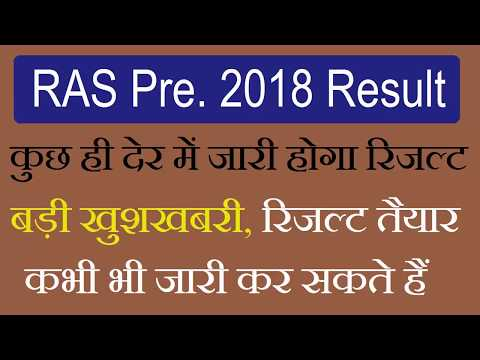 RAS Pre 2018 Results latest news today, RPSC Ras Result 2018 Check