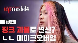 Onstyle_최악의 메이크오버 김진경