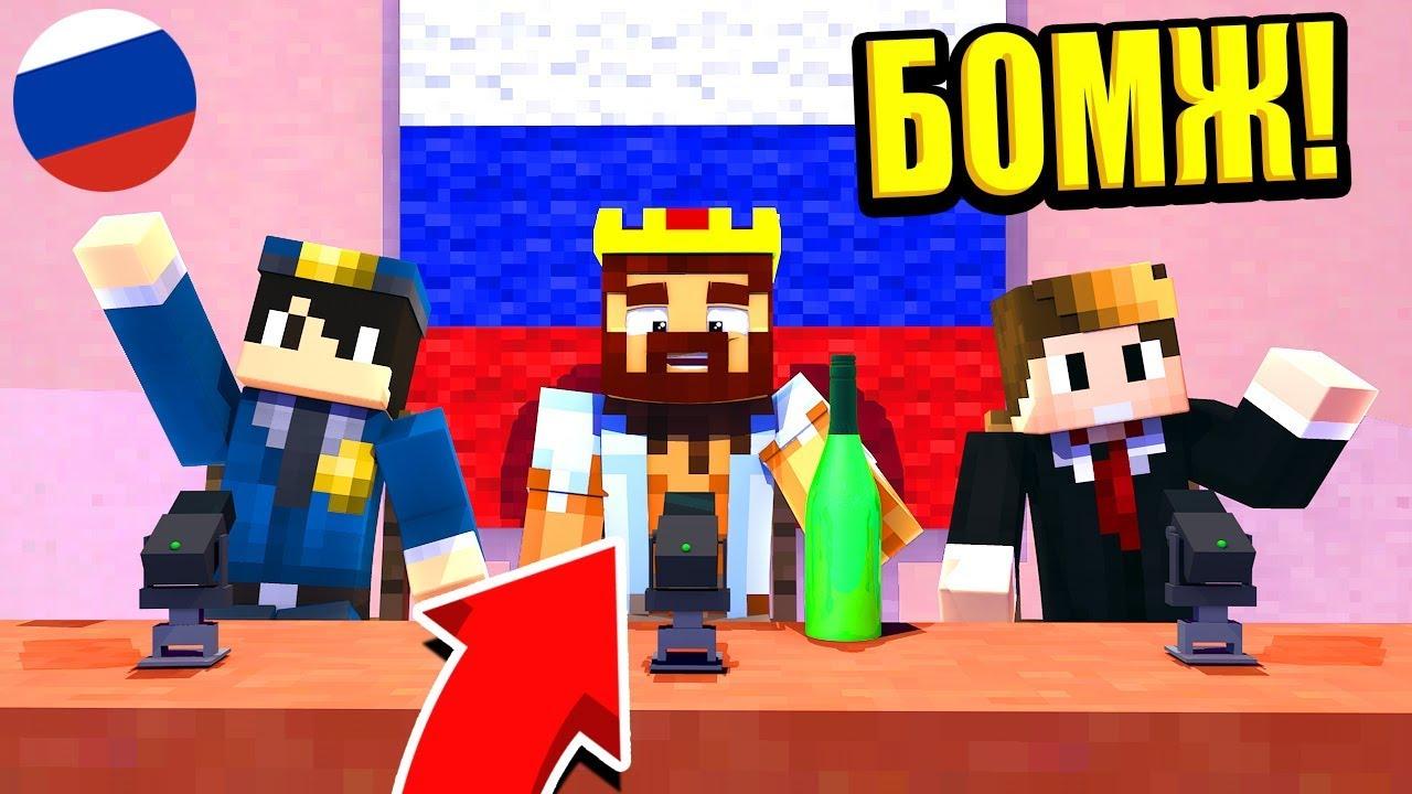 КТО СТАЛ НОВЫМ МЭРОМ ГОРОДА?! ВЫЖИВАНИЕ БОМЖА В РОССИИ #49! МАЙНКРАФТ