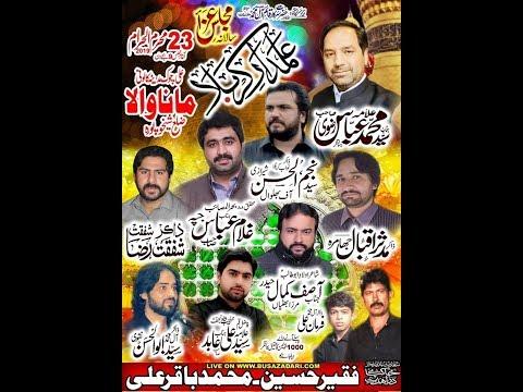 Live Majlis aza 23 Muharram 2019 Ali Chowck Mana wala Shaikhupora  ( Busazadari Network 2 )
