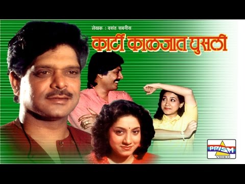 Karti Kaljat Ghusli - Marathi Natak video