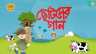 Chhotoder Gaan | Bengali Nursery Songs | Audio Jukebox | R D Burman, Hemanta Mukherjee, Bani Ghoshal