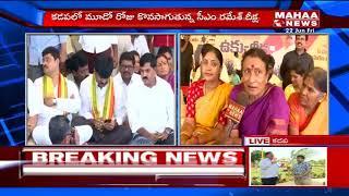 CM Ramesh Ukku Deeksha Updates