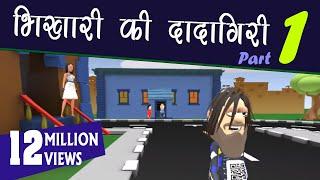 MAKE JOKE ON:- BHIKHARI KI DADAGIRI PART 1  (KOMEDY KE KING) NEW FUNNY VIDEO