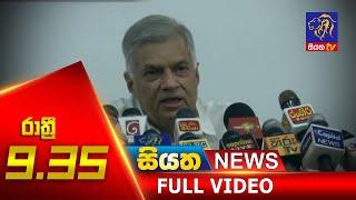 Siyatha News | 09.35 PM | 14 - 07 - 2020