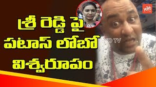 Patas Lobo Gets Angry on Sri Reddy For Abusing Pawan Kalyan | Tollywood Latest Controversy