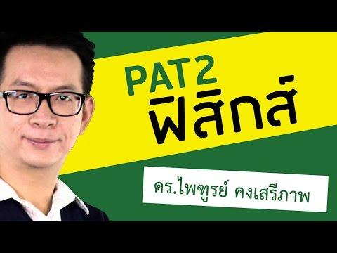 ฟิสิกส์ PAT2 ดร.ไพฑูรย์ (แบรนด์ 2013) [2/3]