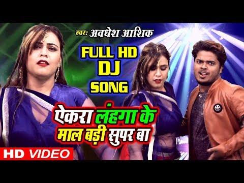 DJ REMIX BHOJPURI SONG - दु दु गो बुफर एकरा ऊपर बा - Awdhesh Aashiq - Dj Remix Song 2019 thumbnail