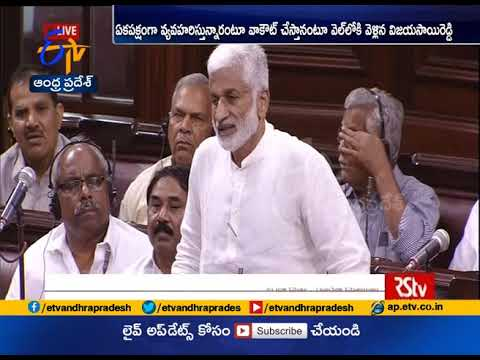 YCP MP Vijaya Sai Reddy Says Apology to RS Chairman | Over Yesterday Creates Ruckus | in Parliament