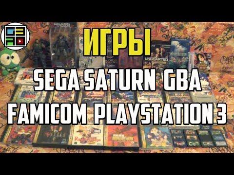 Посылка с играми для Sega Saturn Gameboy Advance PS3 Famicom и фигурками - Ленивый Анбоксинг