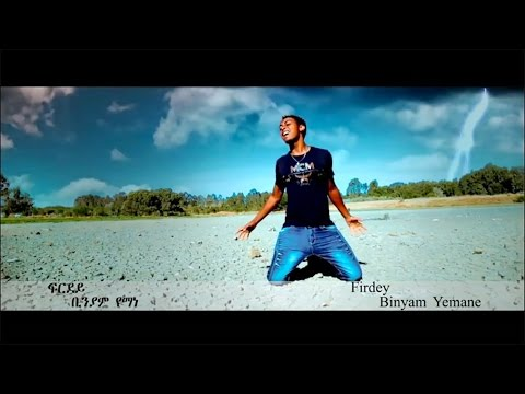 Binyam Yemane - Firdey/ፍርደይ New Ethiopian Tigrigna Music (Official Video)