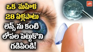 Woman Gets Contact Lens Stuck In Eye For 28 Years | British Doctors Report