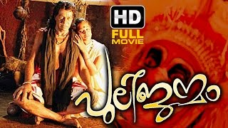 Pulijanmam Full Movie HD