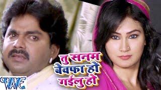 तू सनम बेवफा हो गईलू हो - Sanam Bewafa Ho Gailu - Pawan Singh - Gadar - Bhojpuri Sad Songs