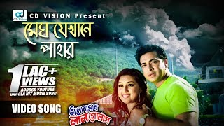 Megh Jekhane Pahar | Valobashar Lal Gulap (2016) | Full HD Movie Song | Shakib | Apu | CD Vision