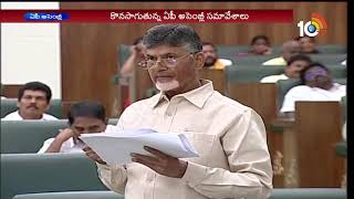 CM Chandrababu Powerpoint Presentation in AP Assembly