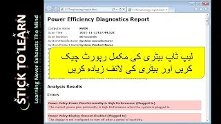 How To Check Laptop Battery Health Status, Complete Laptop Battery Health Details