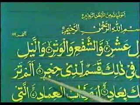 Learn Quran in Urdu 49 of 64