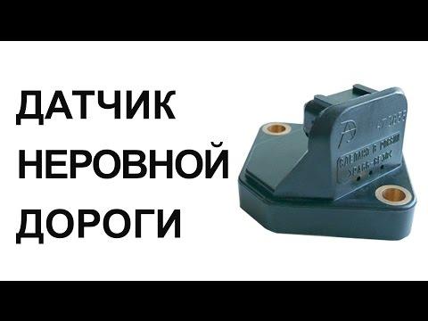 Видео как проверить датчик неровной дороги