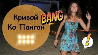 Райский остров в Таиланде! Остров Панган. I LOVE Koh Phangan ♡ #Панганчик