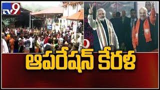 Political Mirchi : సంప్రదాయం మాటున రాజకీయం || Kerala
