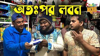 অতঃপর লবন   Otopor Lobon - Comedy KIng