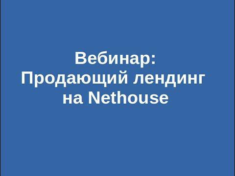 "Вебинар ""Продающий лендинг на Nethouse"" от 02.02.16"