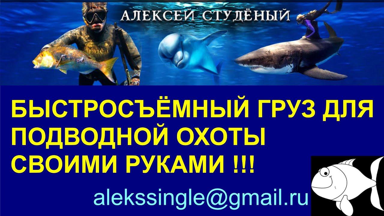 Быстросъемные груза для подводной охоты