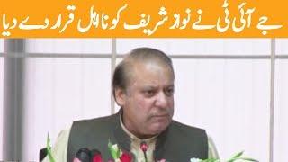 JIT Ne Wazir-e-Azam Ko Na Ahel Qarar Day Diya Bilawal Bhutto