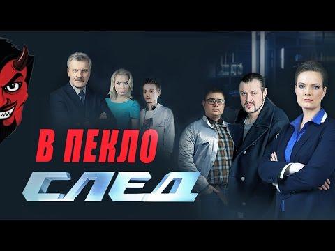 Мефисто смотрит сериал След (#ВПЕКЛО, обзор)