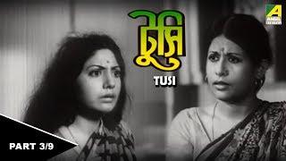 Tusi | টুসি | Bengali Children's Movie | Part - 03/09