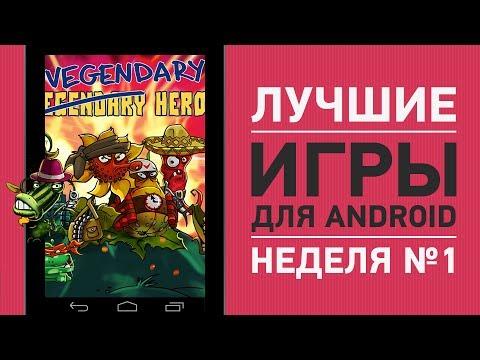 Лучшие игры на Android. Неделя №1   UADROID