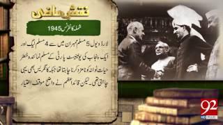 Naqsh e Mazi | Simla Conference (1945) - 10 August 2017 - 92NewsHDPlus