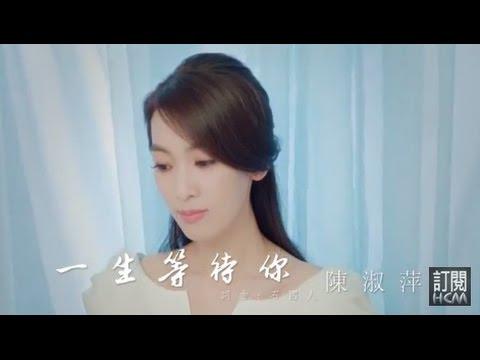 陳淑萍-一生等待你