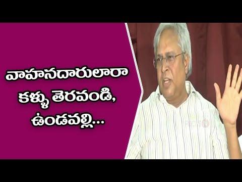 వాహానదారులారా కళ్ళు తెరవండి అంటున్న ఉండవల్లి ll Telugu Focus TV