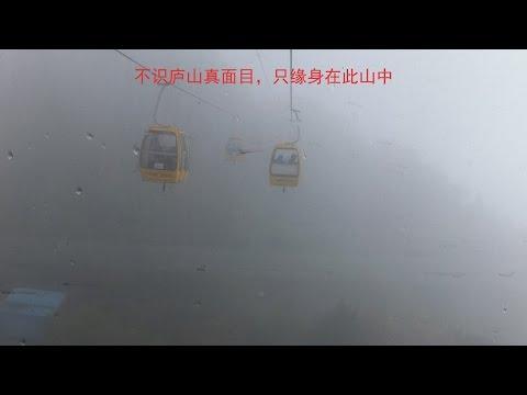 华中颐年俱乐部 Hwa Chong Seniors Club 江西游 第二集 庐山 人民剧院 博物馆 2015 04 18 25