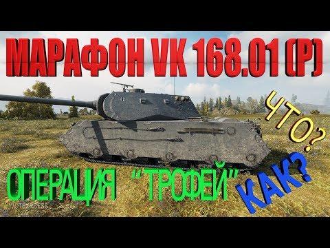 МАРАФОН НА VK 168.01 (P) В WORLD OF TANKS! КОРОТКО О ГЛАВНОМ!