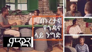 Job Resignation : Get Informed on #mindin : Ethiopia (KanaTV)