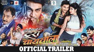 Toora Chaiwala | टूरा चायवाला | CG Movie | Official Trailer | Chhattisgarhi Movie - छत्तीसगढ़ी फिल्म