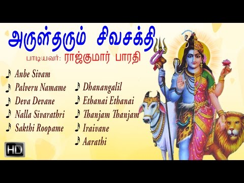 Lord Shiva Songs - Arul Tharum Siva Shakti - Jukebox - Tamil Devotional Songs - Rajkumar Bharathi