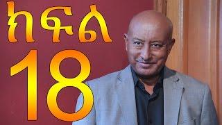 Meleket Drama መለከት Episode 18 ገመናን ይዞልን የመጣው አዶኒስ አሁን ደግሞ መለከትን እነሆ ይላል። ክፍል 18 Meleket Drama Part 1