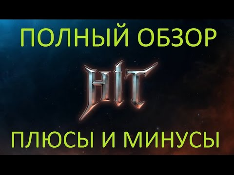 Обзор игры HIT(Heroes of Incredible Tales) MMORPG 2016