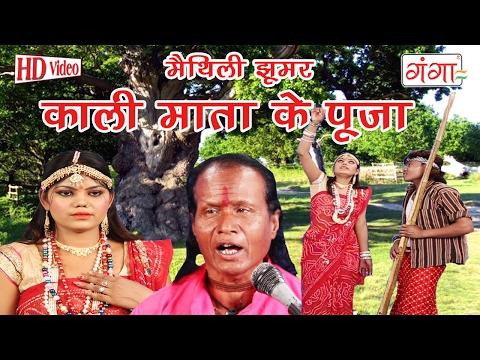 काली माई के पूजा | Maithili Bhaget Prasang | Maithili Song 2017|