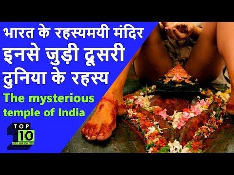 Mysterious Hindu Temples भारत के रहस्यमयी मंदिर, इनसे जुड़ी दूसरी दुनिया के रहस्य || In Hindi/Urdu